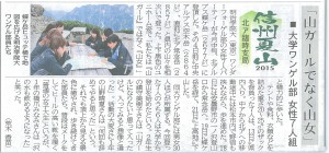 信濃毎日新聞8月29日付トリミング明