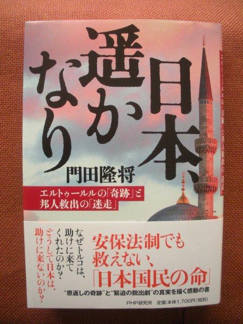 MGWV-OB会「日本、遥かなり」を読んで